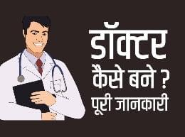 डॉक्टर कैसे बने? (How To Become A Doctor)