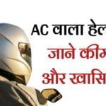 AC वाला हेलमेट जाने कीमत और खसियत।