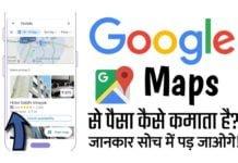 Maps से Google पैसे कैसे कमाता है?