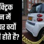 इलेक्ट्रिक कार या बाइक में गियर क्यों नही होते ?