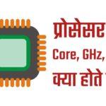गीगाहर्टज क्या होता है? What is GHz In Hindi