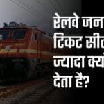 रेलवे जनरल कोच के लिए तय सीट से ज्यादा टिकट क्यों बेच देती है