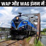 भारतीय रेल के WAP और WAG लोकोमोटिव में क्या अंतर हैं?