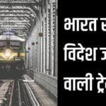 भारत से कितनी ट्रेन विदेश जाती है?