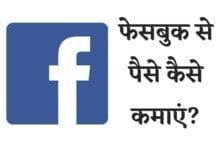 फेसबुक से पैसे कैसे कमाएं?
