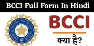 BCCI Full Form In Hindi BCCI पूरी जानकारी।