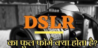 What Is DSLR In Hindi DSLR क्या होता हैं जाने हिंदी में।