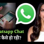 WhatsApp चैट लीक कैसे हो रही? क्या WhatsApp सुरक्षित है