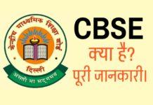 CBSE Kya Hai? – जानिए सीबीएसई की पूरी जानकारी।
