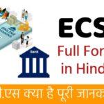 ECS Full Form in Hindi - ई.सी.एस क्या है?