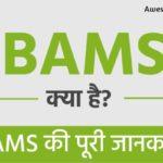 BAMS क्या है? BAMS की पूरी जानकारी।
