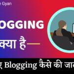 ब्लॉगिंग क्या है और Blogging कैसे की जाती है।