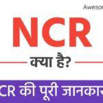NCR क्या है ? एन. सी. आर. फुल फॉर्म