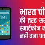 भारत चीन की तरह सस्ते स्मार्टफोन क्यों नही बना पता?