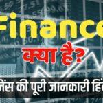 Finance क्या होता है? फाइनेंस की पूरी जानकारी हिंदी में।