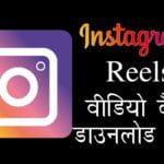 Instagram Reels वीडियो डाउनलोड कैसे करें?