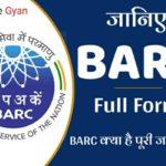 BARC Full Form in Hindi - बीएआरसी क्या होता है?