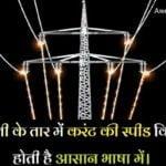 बिजली के तार में करंट की स्पीड कितनी होती है आसान भाषा में।