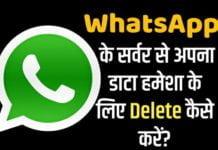 WhatsApp के सर्वर से अपना डाटा हमेशा के लिए Delete कैसे करें?