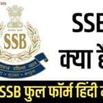 "SSB की फुल फॉर्म ""Services Selection Board"""