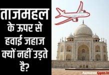 ताजमहल के ऊपर से हवाई जहाज क्यों नही उड़ते है?
