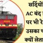 सर्दियों में एसी बंद होने पर भी रेलवे उसका चार्ज क्यों लेता है?
