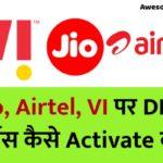 Jio, Airtel, Vodafone idea पर DND सर्विस कैसे एक्टिवेट करे?