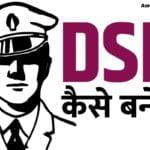 DSP कैसे बने?