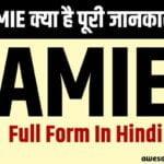 AMIE Full Form in Hindi – AMIE क्या होता है पूरी जानकारी।