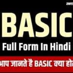 BASIC Full Form in Hindi (BASIC आखिर क्या होता है?)