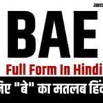 BAE Full Form In Hindi
