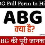 ABG क्या है? ABG की पूरी जानकारी।