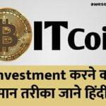 बिटकॉइन में निवेश करने का सबसे आसान तरीका जानिये हिंदी में।