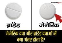 जेनेरिक दवा और ब्रांडेड दवाओं में क्या अंतर होता है?