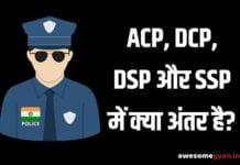 ACP, DCP, DSP और SSP में क्या अंतर होता है?