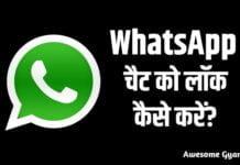 WhatsApp चैट को लॉक कैसे करे?
