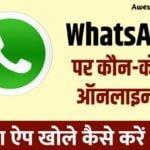WhatsApp पर कौन-कौन ऑनलाइन है, बिना ऐप खोले कैसे करें पता