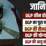 DGP कौन होता है और DGP कैसे बने ?