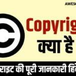 कॉपीराइट क्या है ? कॉपीराइट पूरी जानकारी हिंदी में।