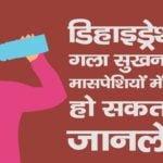 Dehydration : गले का सूखना हो या हो मांसपेशियों में ऐंठन हो सकती है जानलेवा।
