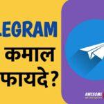 टेलीग्राम के कमाल के फायदे जानिए हिंदी में।