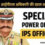 आईपीएस अधिकारी की खास शक्तियां। - Special powers of an IPS officer