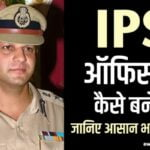 आईपीएस ऑफिसर कैसे बने ? बेहद सरल भाषा में