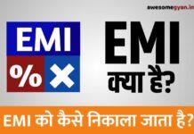 EMI क्या है ? इसे कैसे निकाला जाता है ?