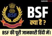 BSF क्या है? BSF की पूरी जानकारी।