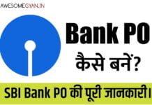 SBI में BANK PO कैसे बनें? जानिए हिंदी में।