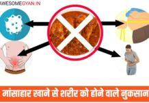 मांसाहार (Non-veg) खाने से शरीर को होने वाले नुकसान