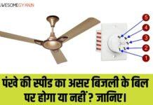 पंखे की स्पीड का असर बिजली के बिल पर होगा या नहीं ? जानिए।