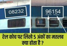 रेल कोच पर लिखे 5 अंकों का मतलब क्या होता है ?