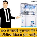 जानिए RO के फायदे-नुकसान पीने के पानी का टीडीएस कितना होना चाहिए ?